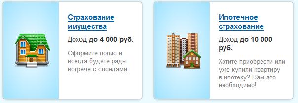 Страхование недвижимости workle